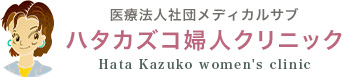 医療法人社団メディカルサブ ハタカズコ婦人クリニック Hata Kazuko women's clinic