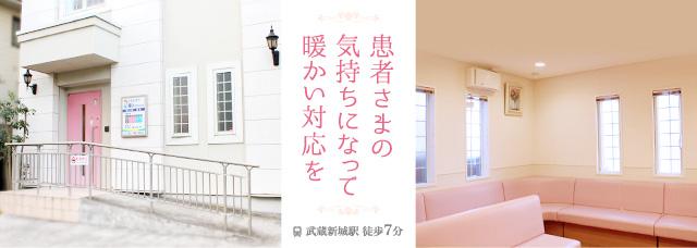 患者さまの 気持ちになって 暖かい対応を 武蔵新城駅 徒歩6分